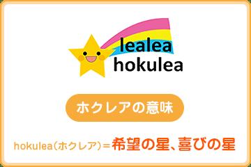 ホクレアの意味 hokulea(ホクレア)=希望の星、喜びの星