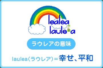 マハロの意味 laulea(ラウレア)=幸せ、平和