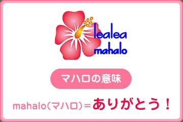 マハロの意味 mahalo(マハロ)=ありがとう!