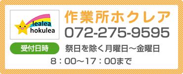 作業所ホクレア 072-275-9595 受付日時 祭日を除く月曜日~金曜日 8:00~17:00まで